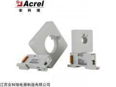 BA20(II)-AI/T 安科瑞交流電流傳感器真有效值精度高