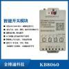 深圳金博通 智能远程开关4g模块支持多种开关