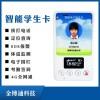 深圳金博通 4g全网通智能学生证校园一卡通