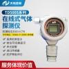 TD500S-JET固定式航空煤油檢測儀檢測報警儀聲光報警