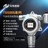 TD500S-R407a固定式氟利昂檢測報警儀信號輸出
