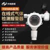 TD500S-R134a固定式四氟乙烷檢測報警儀總線制RS4