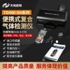 TD400-SH-C2H8N2便攜式偏二甲肼氣體泄漏檢測報警