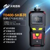 TD400-SH-C2H4O2便攜式乙酸氣體泄漏檢測報警儀