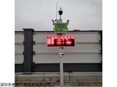 BYQL-8C 建筑工地揚塵治理在線監測系統