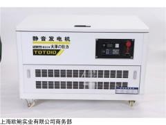 電啟動20kw靜音汽油發電機
