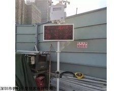 BYQL-8C 八參數揚塵監測設備