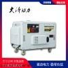 大泽 8千瓦15kw柴油发电机组价格厂家联系电话