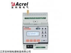 ARCM300-J8 安科瑞8路剩余电流式电气火灾监控器