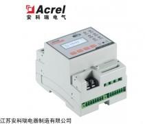 ARCM300-T8 安科瑞8路测温式电气火灾探测器