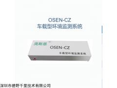 BYQL-CZ 山东出租车大气颗粒物监测系统