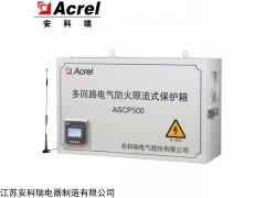 ASCP500 安科瑞多回路电气防火限流式保护箱