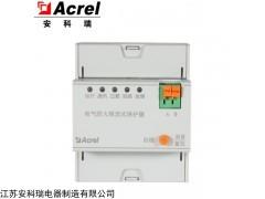 ASCP200-20D 安科瑞智慧用电电气防火限流式保护器