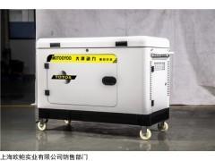 等功率TOTO7静音发电机型号