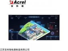 Acrel-7000 嘉兴企业能源管控系统系统