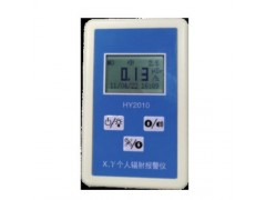 HY2010 X、γ个人辐射剂量仪(包邮)