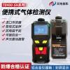 TD400-SH-CH4S泵吸式甲硫醇检测仪检测原理