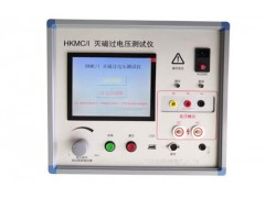 HKMC型灭磁过电压测试仪