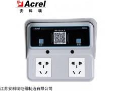 ACX2A-YN 安科瑞老年代步车电瓶车智能充电桩