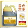 水溶姜黄  油溶姜黄 姜黄色素