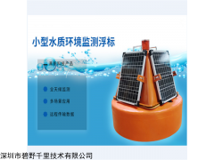 BYQL-SZ04 电极探头浮标式水质自动监测设备