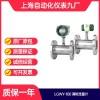 上海自动化仪表九厂LDCK-25电磁流量计