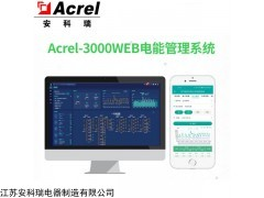 Acrel-3000WEB 安科瑞电能管理系统远程抄表系统