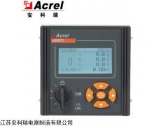 AEM72/F 安科瑞0.5S级三相复费率电能表