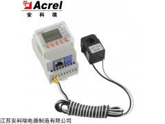 ACR10R-D24TE 安科瑞能耗监测导轨式单相多功能电表