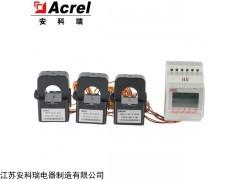 ACR10R-D24TE4 安科瑞导轨式三相四线复费率电能表