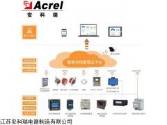 AcrelCloud-6000 智慧校园安全用电管理云平台