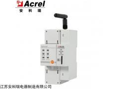 ARCM310-NK 安科瑞学生宿舍安全用电监控模块-支持远程断电