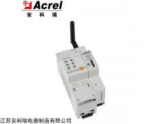 ARCM310-NK/4G 安科瑞单相智慧安全用电监控装置支持远程分合闸