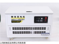 10kw千瓦静音柴油发电机参数型号