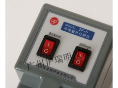 ZF-5C手持式紫外分析仪 荧光紫外快速检测仪